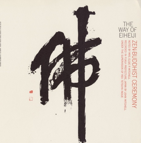 The Way of Eiheiji: Zen-Buddhist Ceremony (1959)