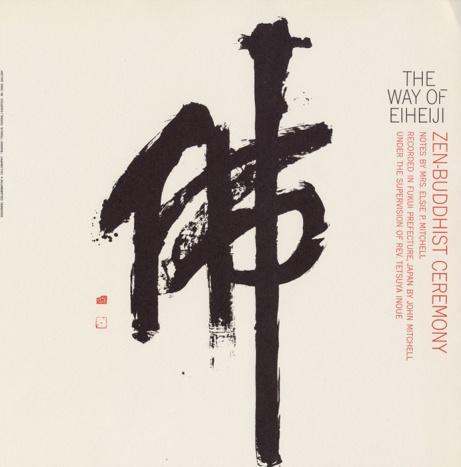 The Way of Eiheiji: Zen-Buddhist Ceremony (1959)